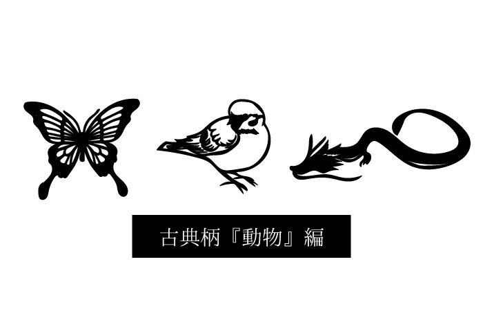古典柄「動物」編