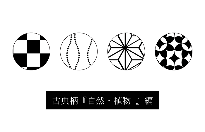 日本の古典柄にこめられた想い【自然や植物由来の柄】 – DESIGN 03