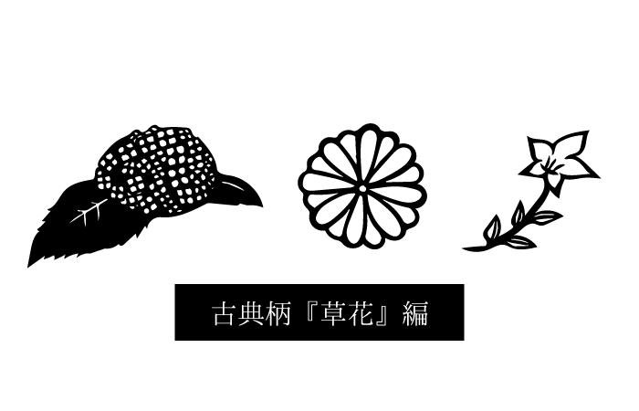 日本の古典柄にこめられた想い【草花由来の柄】 – DESIGN 04